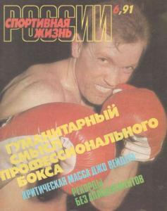 Спортивная жизнь России 1991 №06