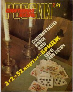 Спортивная жизнь России 1991 №07