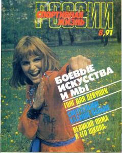 Спортивная жизнь России 1991 №08