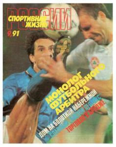 Спортивная жизнь России 1991 №09