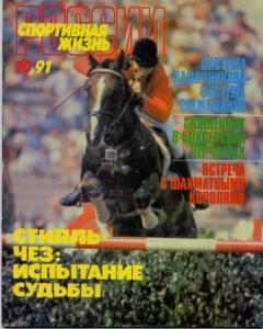 Спортивная жизнь России 1991 №10