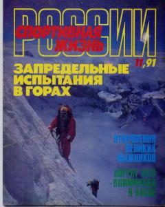 Спортивная жизнь России 1991 №11