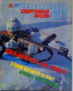 Спортивная жизнь России 1991 №12