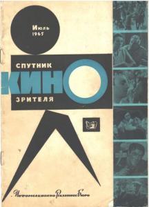 Спутник кинозрителя 1965 №07