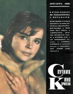 Спутник кинозрителя 1966 №12