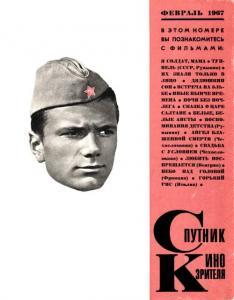 Спутник кинозрителя 1967 №02