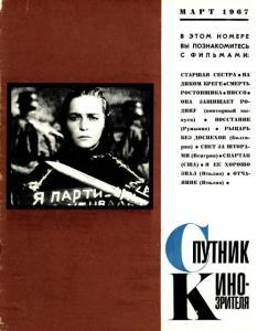 Спутник кинозрителя 1967 №03