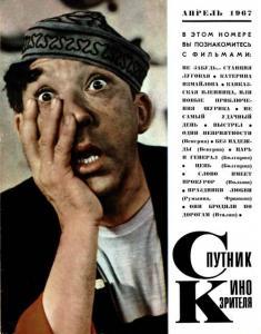 Спутник кинозрителя 1967 №04