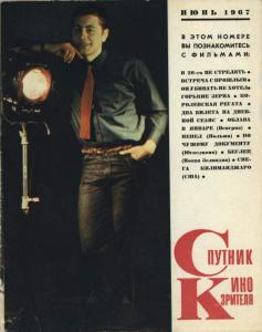 Спутник кинозрителя 1967 №06