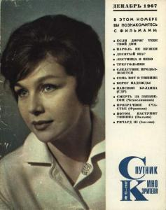 Спутник кинозрителя 1967 №12