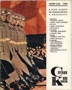 Спутник кинозрителя 1968 №02