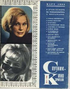 Спутник кинозрителя 1968 №03