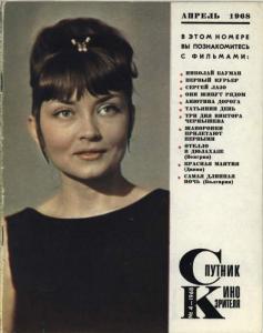Спутник кинозрителя 1968 №04