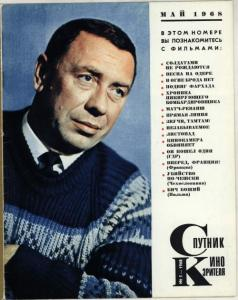Спутник кинозрителя 1968 №05