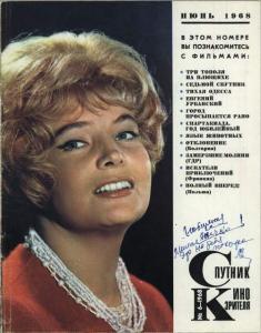 Спутник кинозрителя 1968 №06
