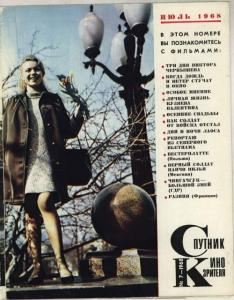 Спутник кинозрителя 1968 №07