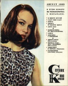 Спутник кинозрителя 1968 №08