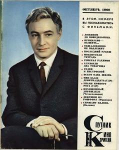 Спутник кинозрителя 1968 №10