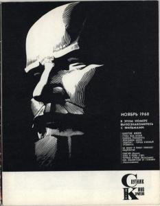 Спутник кинозрителя 1968 №11