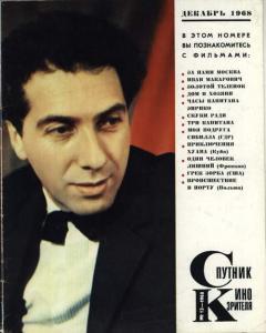 Спутник кинозрителя 1968 №12