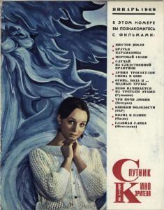 Спутник кинозрителя 1969 №01