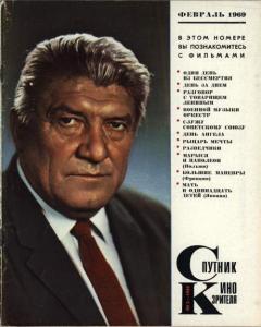 Спутник кинозрителя 1969 №02