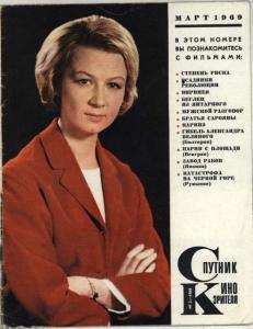 Спутник кинозрителя 1969 №03
