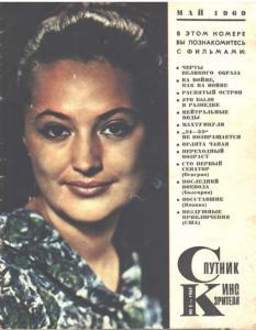 Спутник кинозрителя 1969 №05