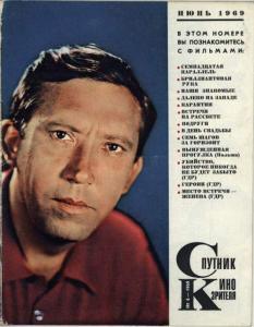 Спутник кинозрителя 1969 №06