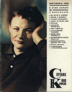 Спутник кинозрителя 1970 №10