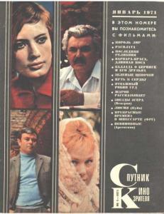 Спутник кинозрителя 1971 №01