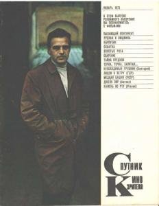 Спутник кинозрителя 1973 №01