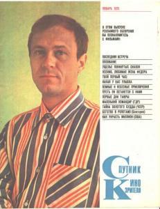 Спутник кинозрителя 1975 №01