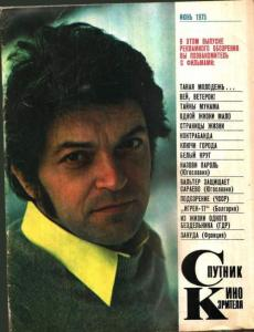 Спутник кинозрителя 1975 №06