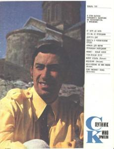 Спутник кинозрителя 1976 №01