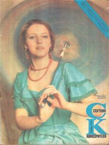 Спутник кинозрителя 1979 №11