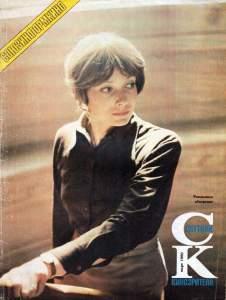 Спутник кинозрителя 1986 №03