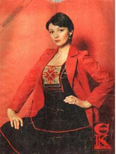 Спутник кинозрителя 1981 №10