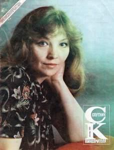 Спутник кинозрителя 1981 №12
