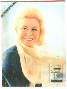 Спутник кинозрителя 1983 №07