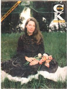 Спутник кинозрителя 1983 №12