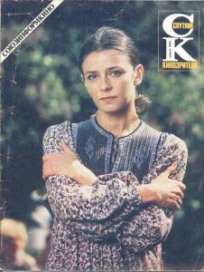 Спутник кинозрителя 1984 №04