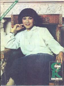 Спутник кинозрителя 1984 №05