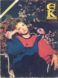 Спутник кинозрителя 1984 №06
