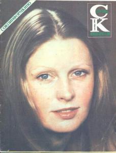 Спутник кинозрителя 1984 №09
