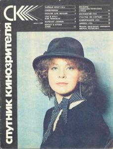 Спутник кинозрителя 1985 №08