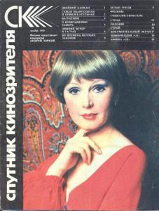 Спутник кинозрителя 1985 №12