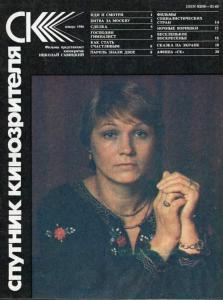Спутник кинозрителя 1986 №01