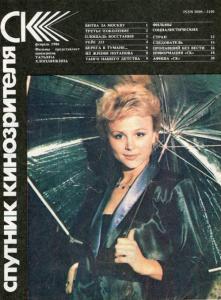 Спутник кинозрителя 1986 №02