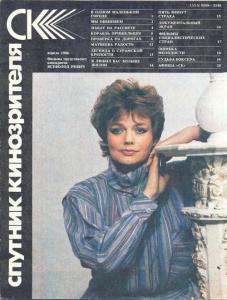 Спутник кинозрителя 1986 №04